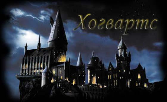 http://valeryhogwarts.narod.ru/hogwarts01.jpg